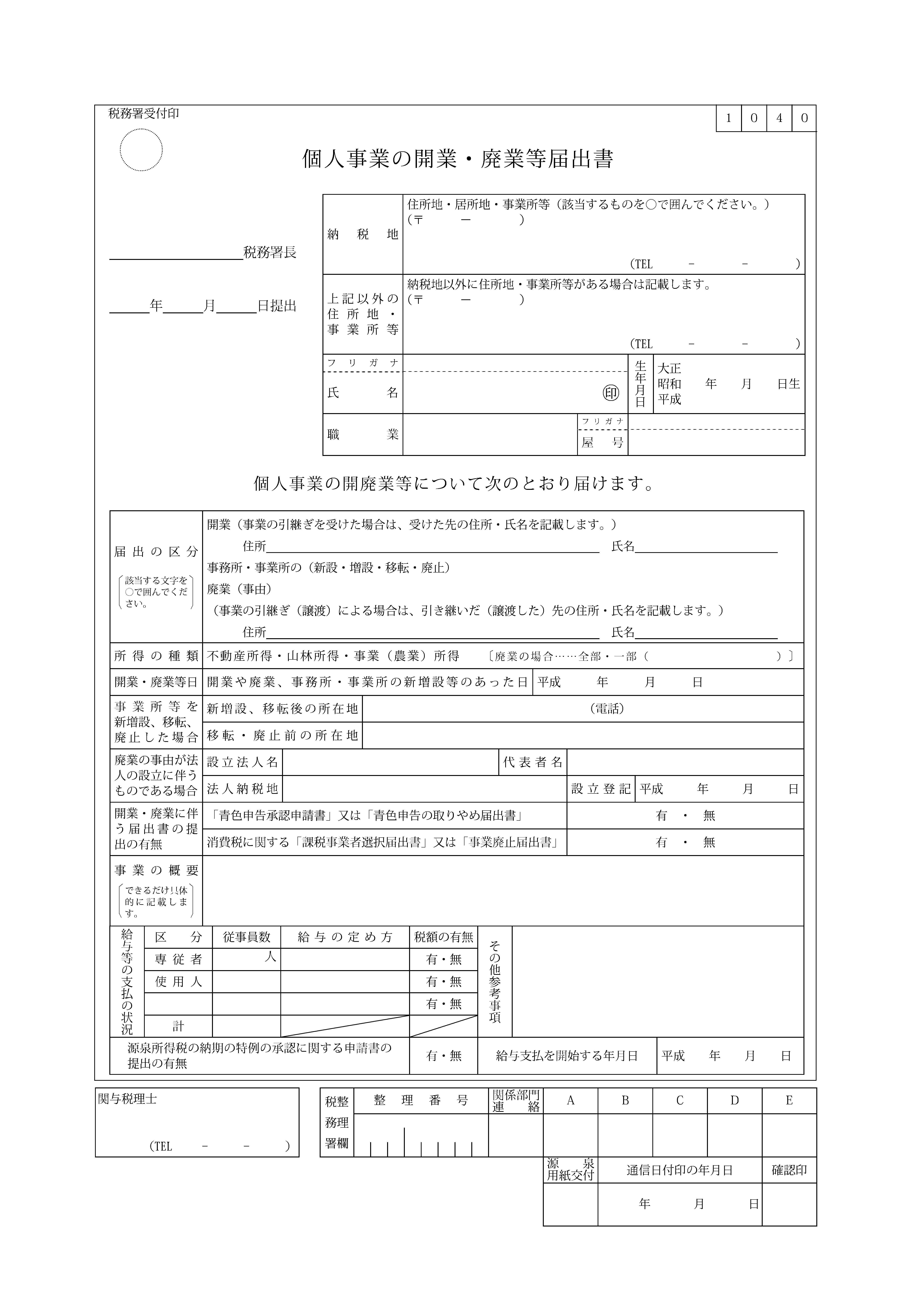 個人事業 廃業届.jpg