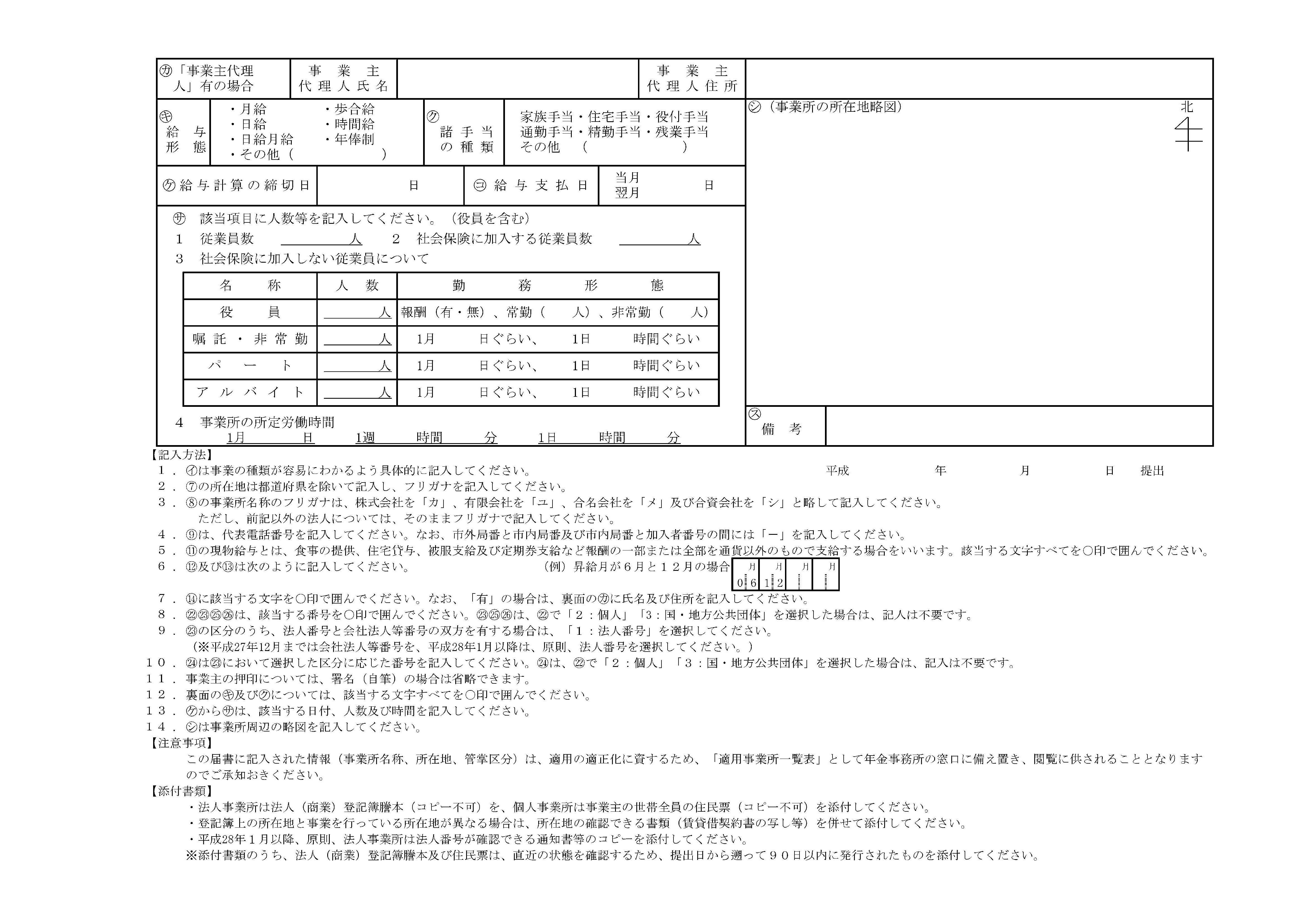健康保険厚生年金保険新規適用届-2.jpg