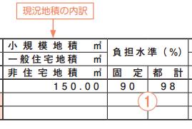 固定資産税-課税明細3.PNG