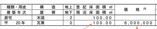 固定資産税-課税明細5.PNG