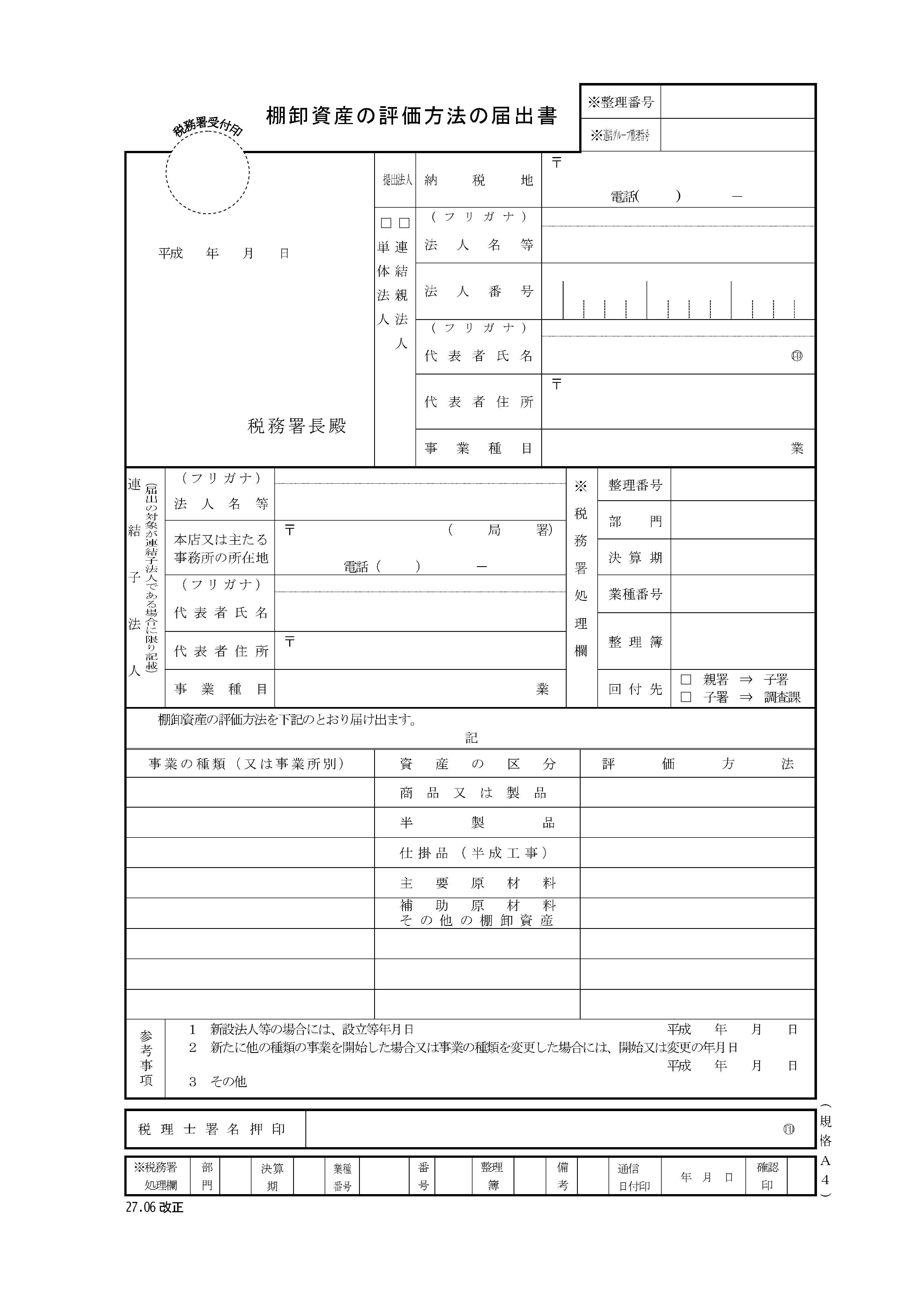 棚卸資産の評価方法の届出書.jpg