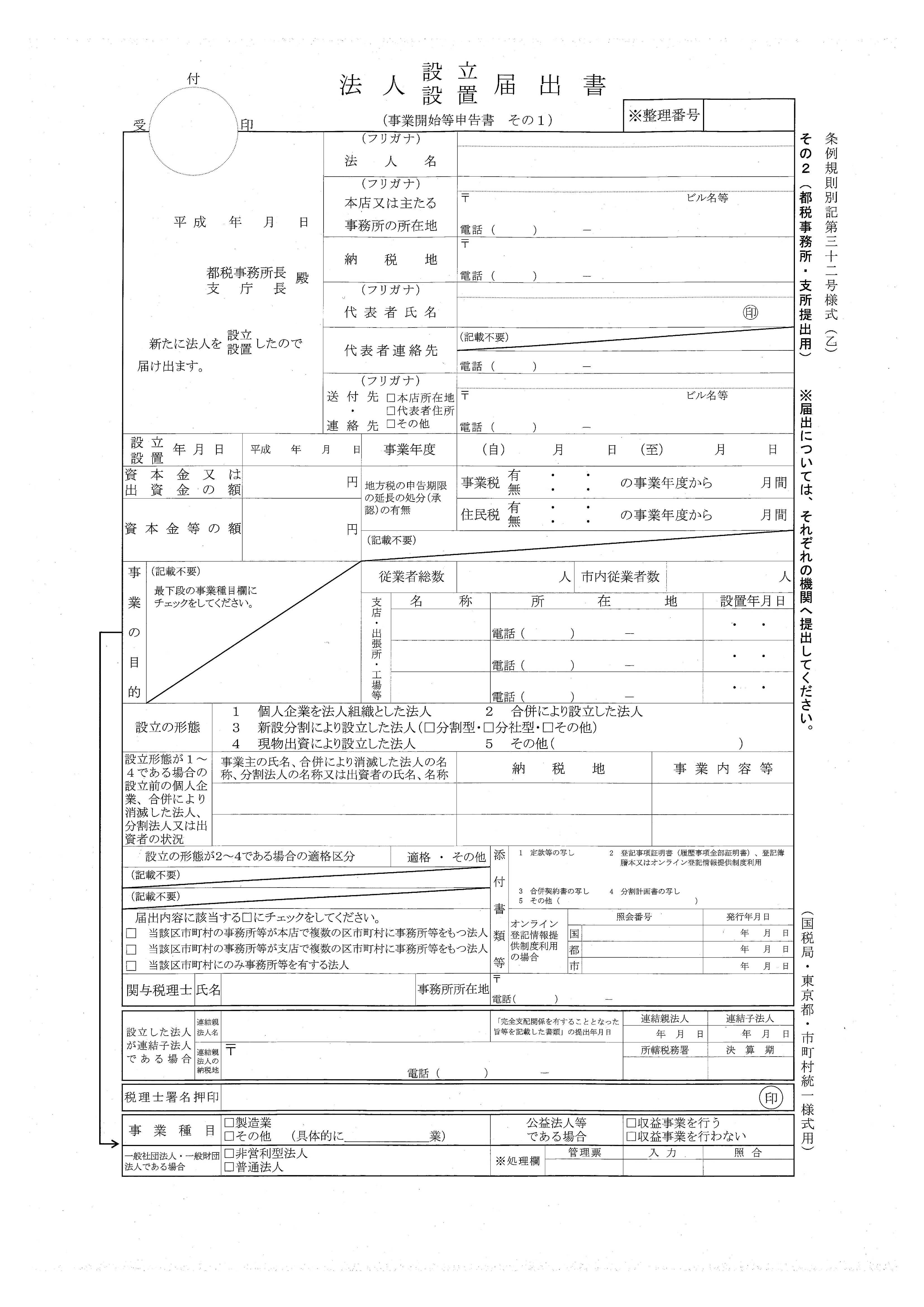 法人設立届出書(都税事務所).jpg