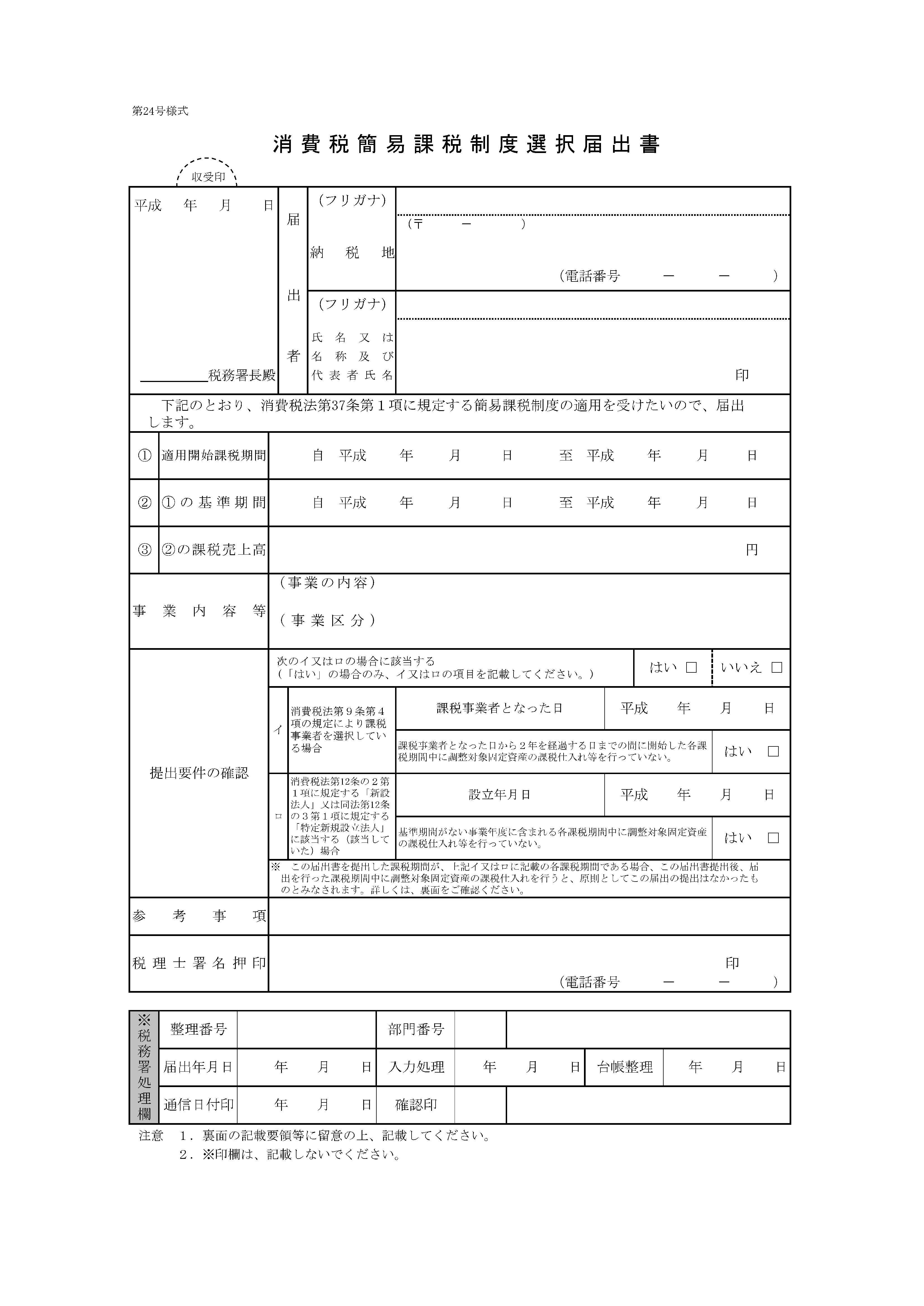 消費税簡易課税制度選択届出書.jpg