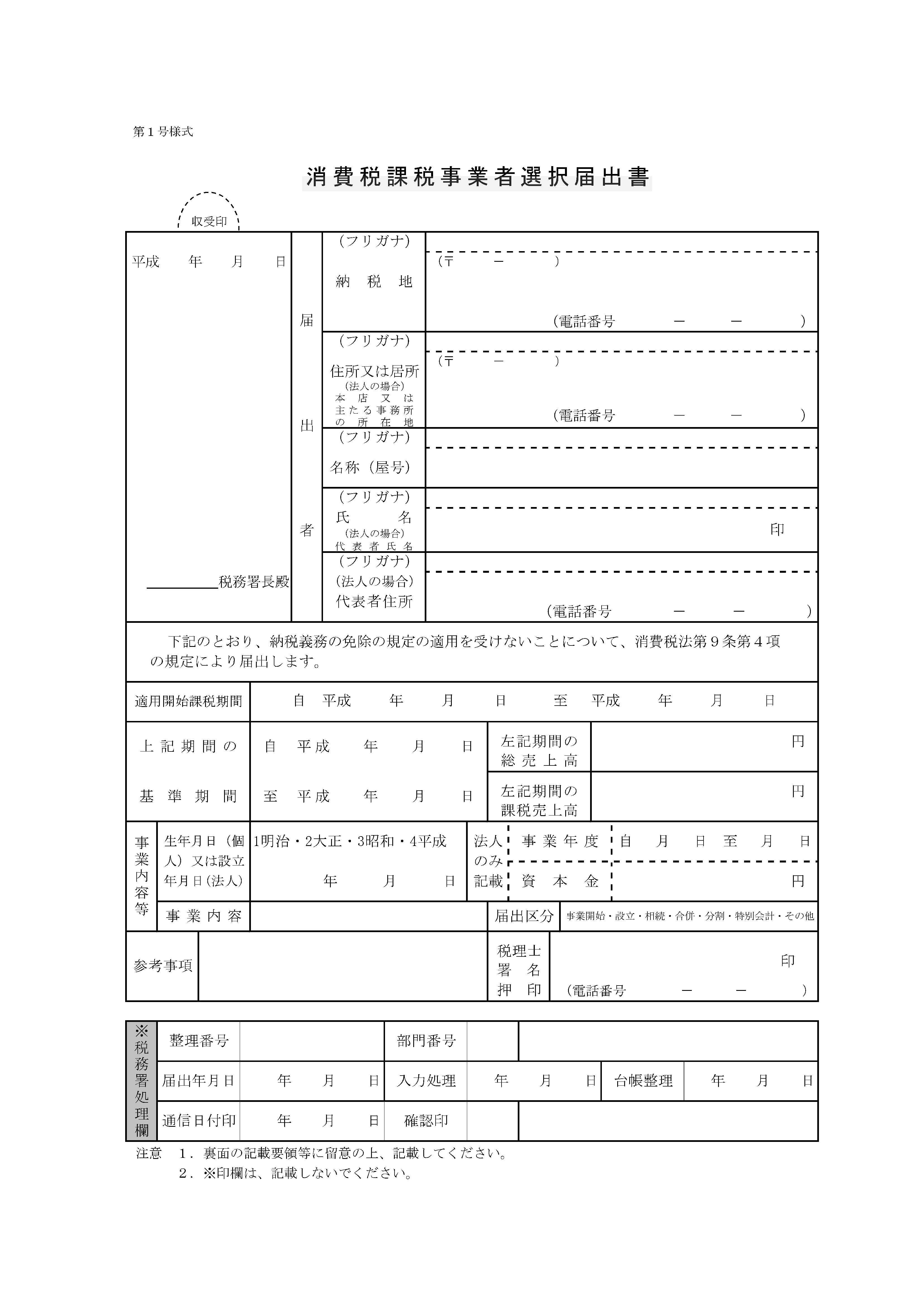 消費税課税事業者選択届出書.jpg
