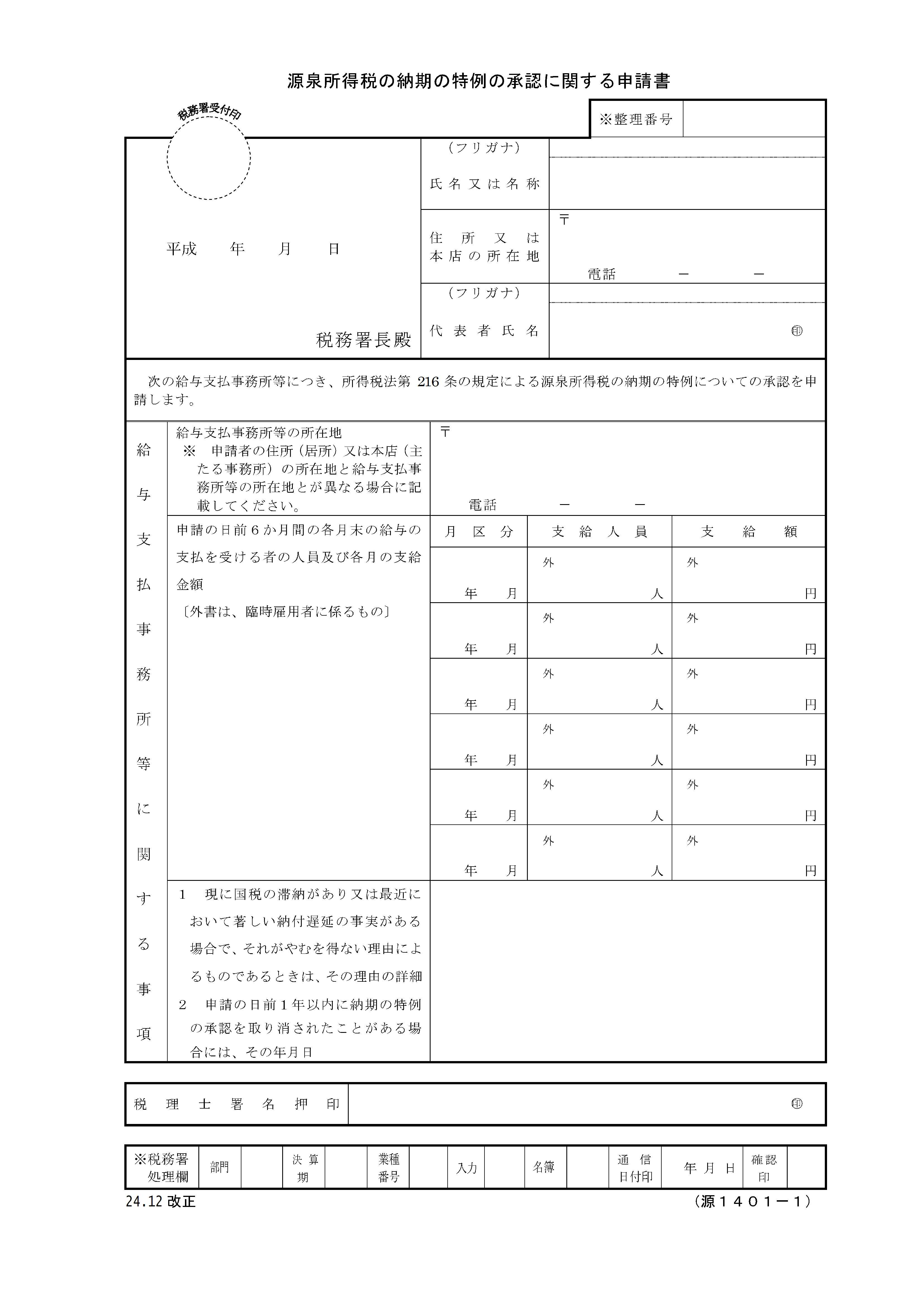 源泉所得税の納期の特例の承認に関する申請書.jpg