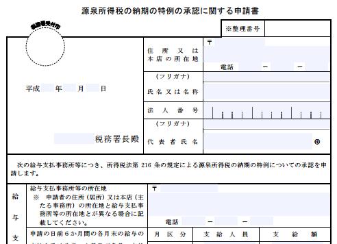 源泉所得税-2.PNG