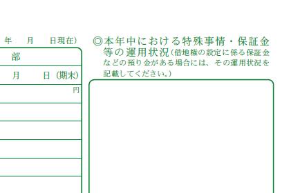 特殊事情(2).PNG
