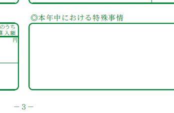 特殊事情(3).PNG