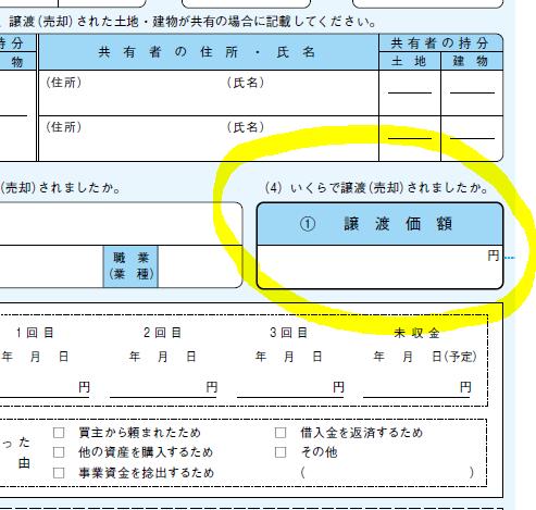 譲渡所得の収入金額(1).PNG