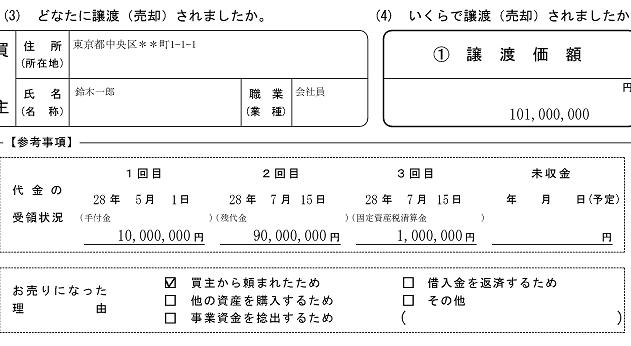 譲渡所得の収入金額(2).PNG