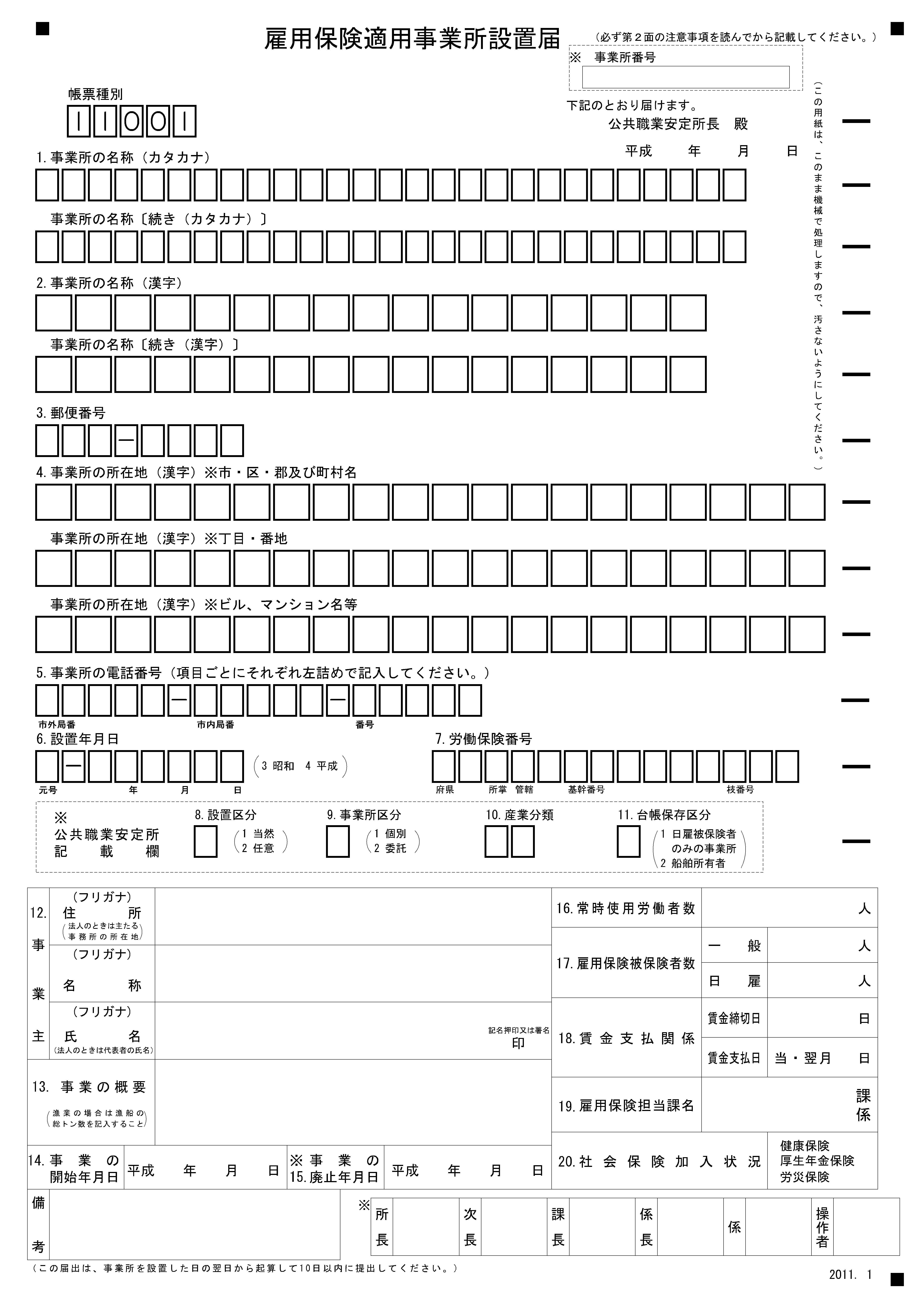 雇用保険適用事業所設置届-1.jpg