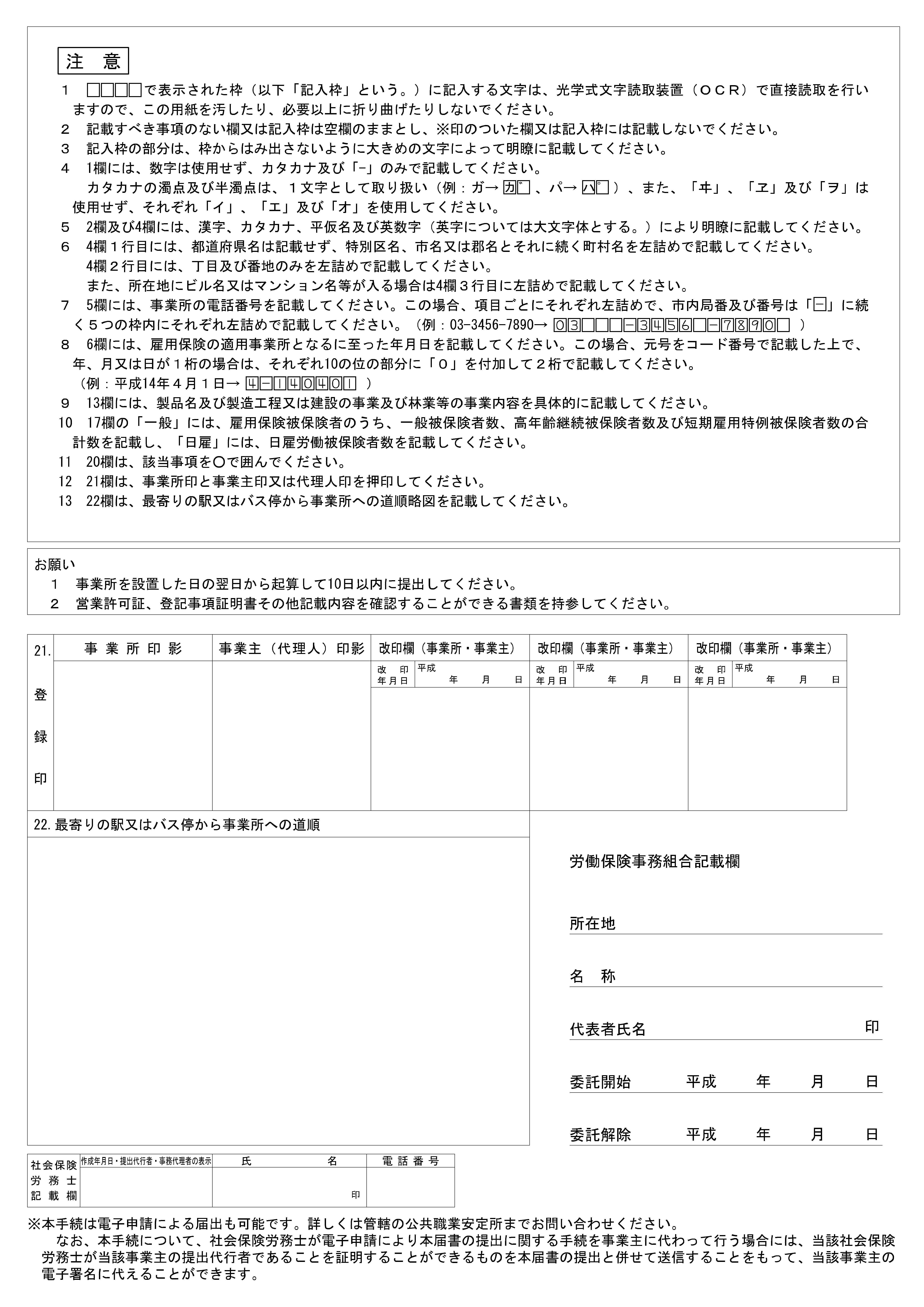 雇用保険適用事業所設置届-2.jpg