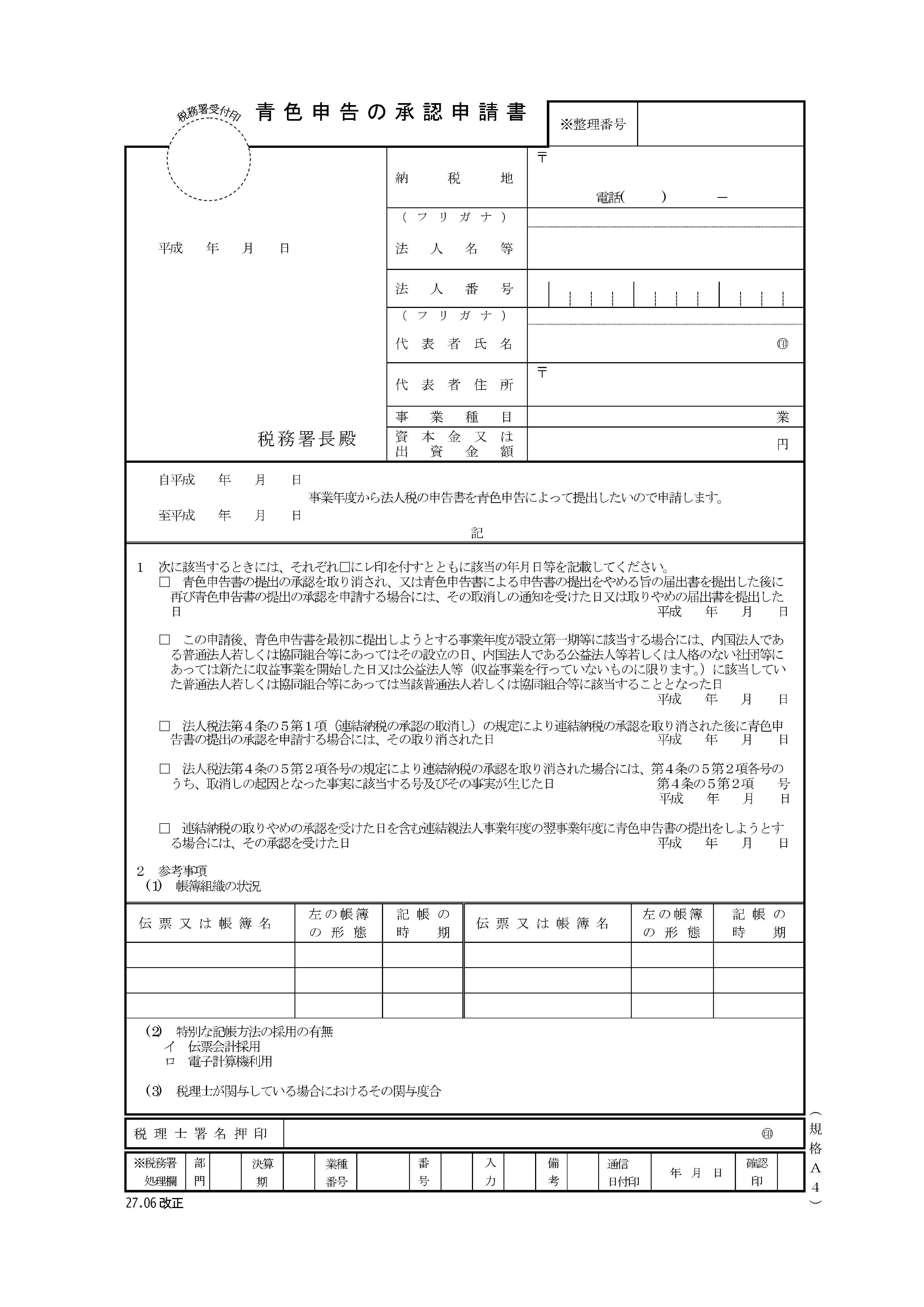 青色申告承認申請書.jpg
