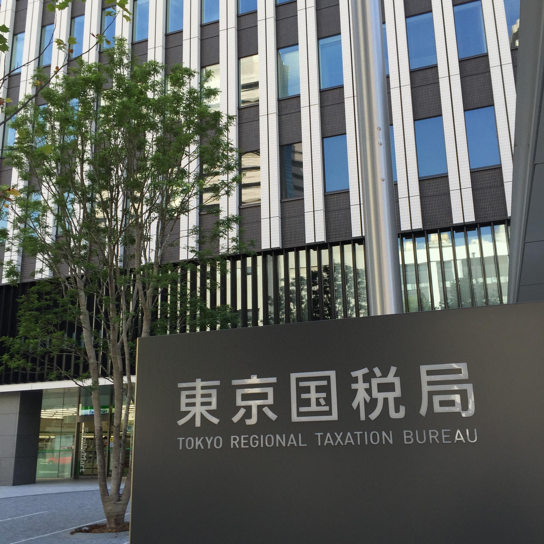 02-東京国税局.JPG