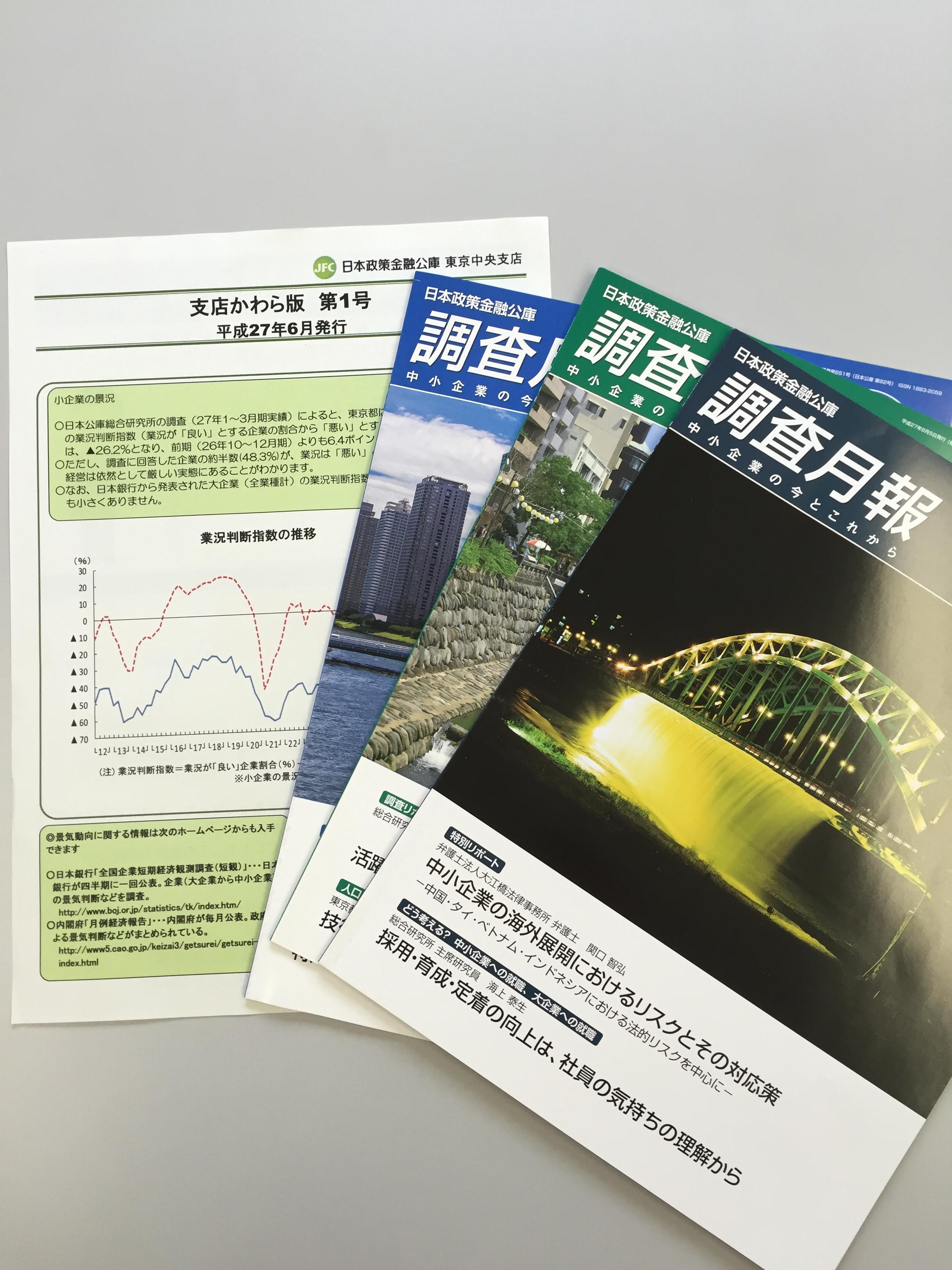 09-日本政策金融公庫.JPG