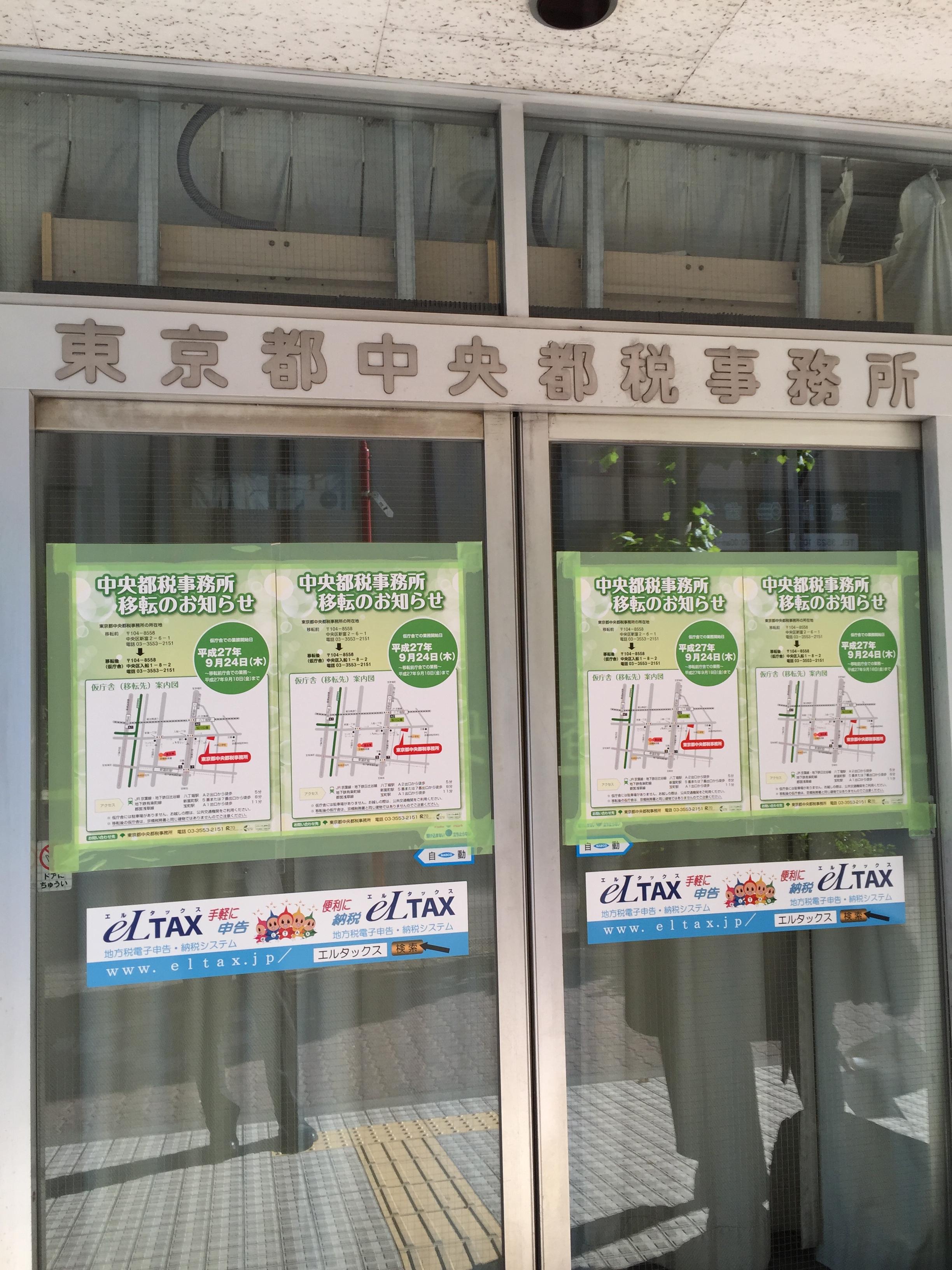 11-中央都税事務所.JPG
