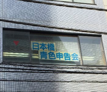 14-日本橋青色申告会.JPG
