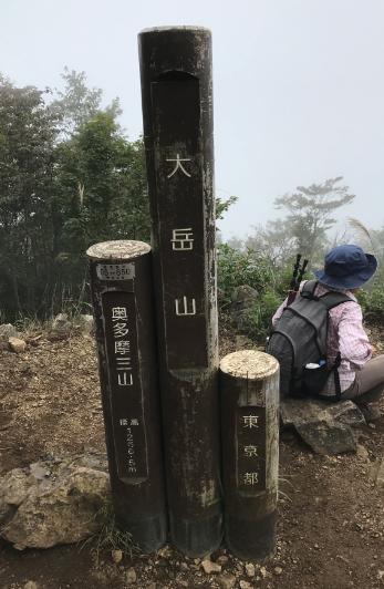 22-大岳山-4.PNG