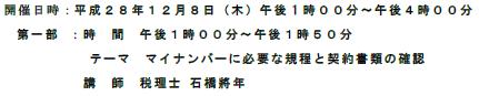 24-マイナンバー研修会の講師.PNG