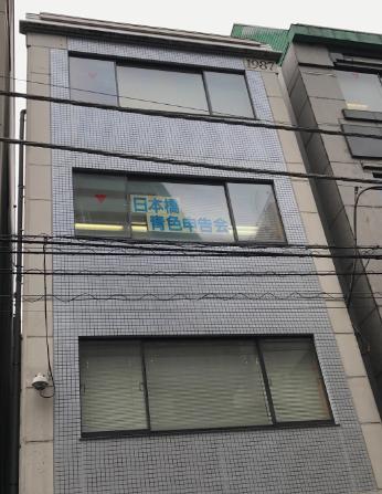 25-青色申告会の講師.PNG