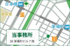 日本橋駅、茅場町駅から当事務所への地図